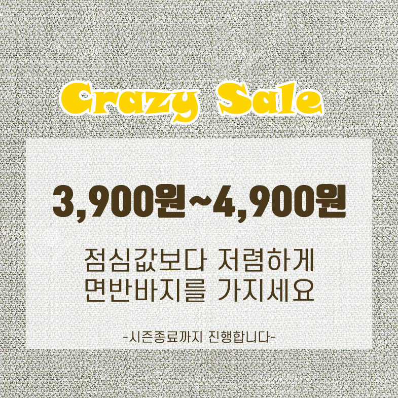 Cheaper than lunch <br> <FONT color=#f91305>★ cotton shorts season off ★ <br> 3900 ~ 4900 won!</font>