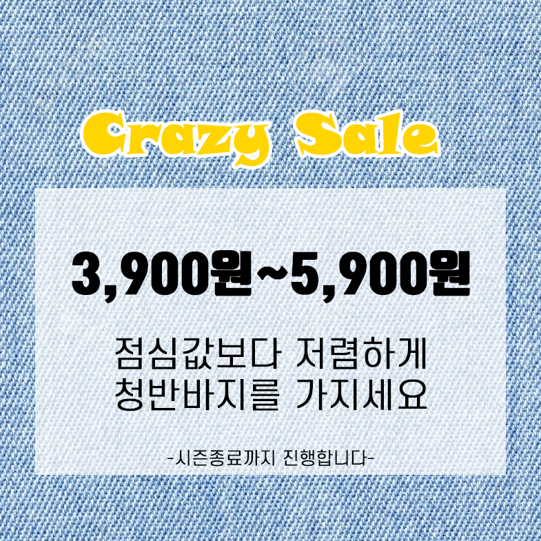 Cheaper than lunch <br> <FONT color=#f91305>★ ★ blue shorts season off <br> 3900 ~ 5900 won!</font>